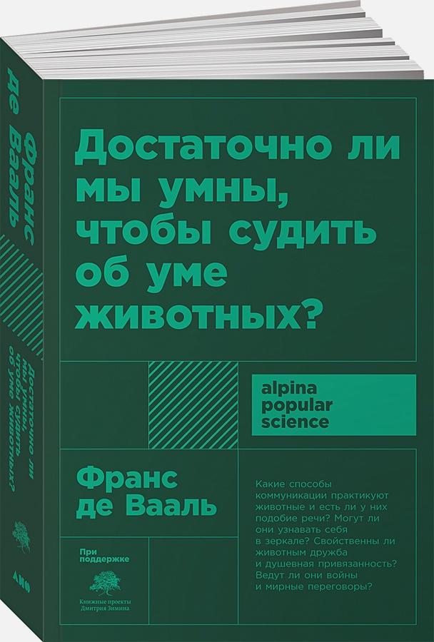 Де Вааль Ф. - Достаточно ли мы умны, чтобы судить об уме животных? (покет) обложка книги