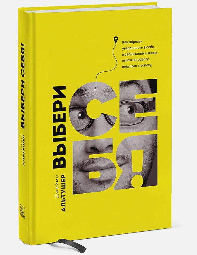 Джеймс Альтушер - Выбери себя! обложка книги