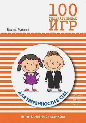 Ульева Е. - 100 увлекательных игр для уверенноси в себе обложка книги