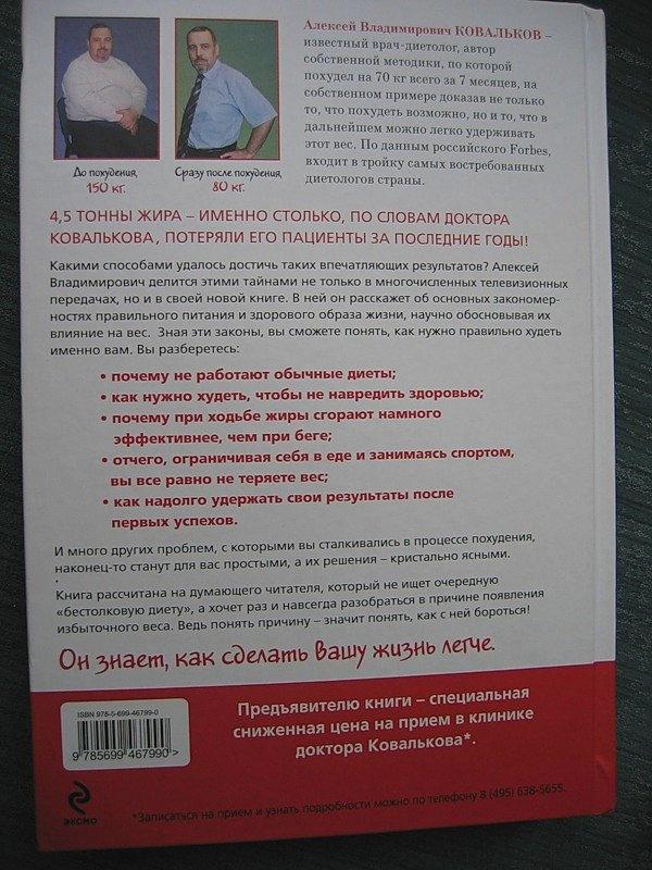 Методика Ковалева Похудение. Худеем медленно и правильно с диетой Ковалькова