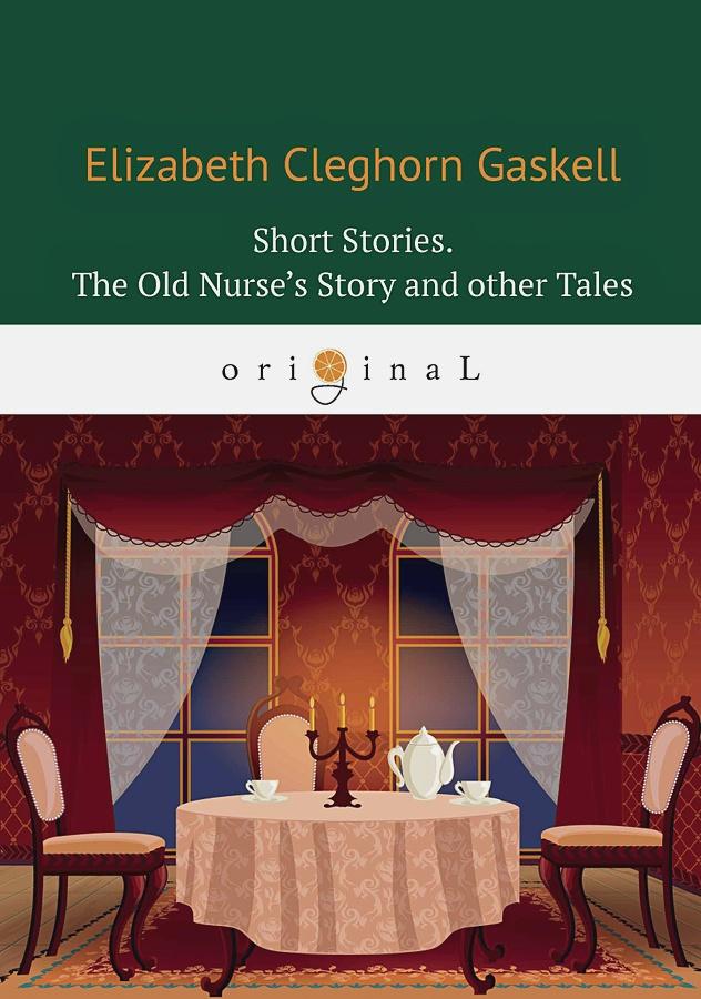 Gaskell E.C. - Short Stories. The Old Nurse's Story and other Tales = Сборник. Рассказы старой медсестры и другие истории: на англ.яз обложка книги