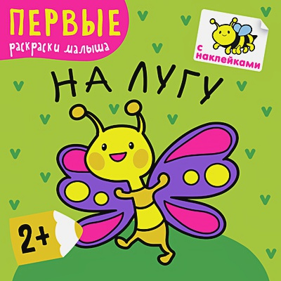 Вилюнова В. - Первые раскраски малыша. На лугу обложка книги