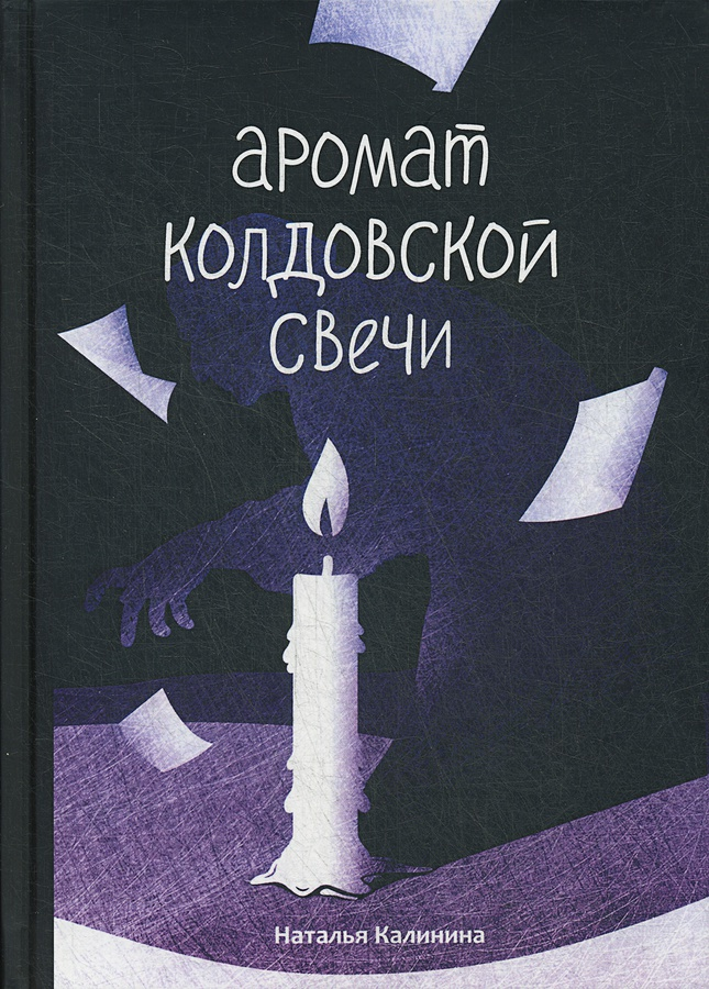 Калинина Н. - Аромат колдовской свечи. Калинина Н. обложка книги