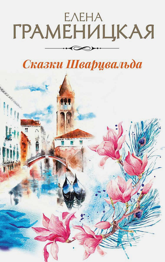 Граменицкая Е. - Сказки Шварцвальда обложка книги