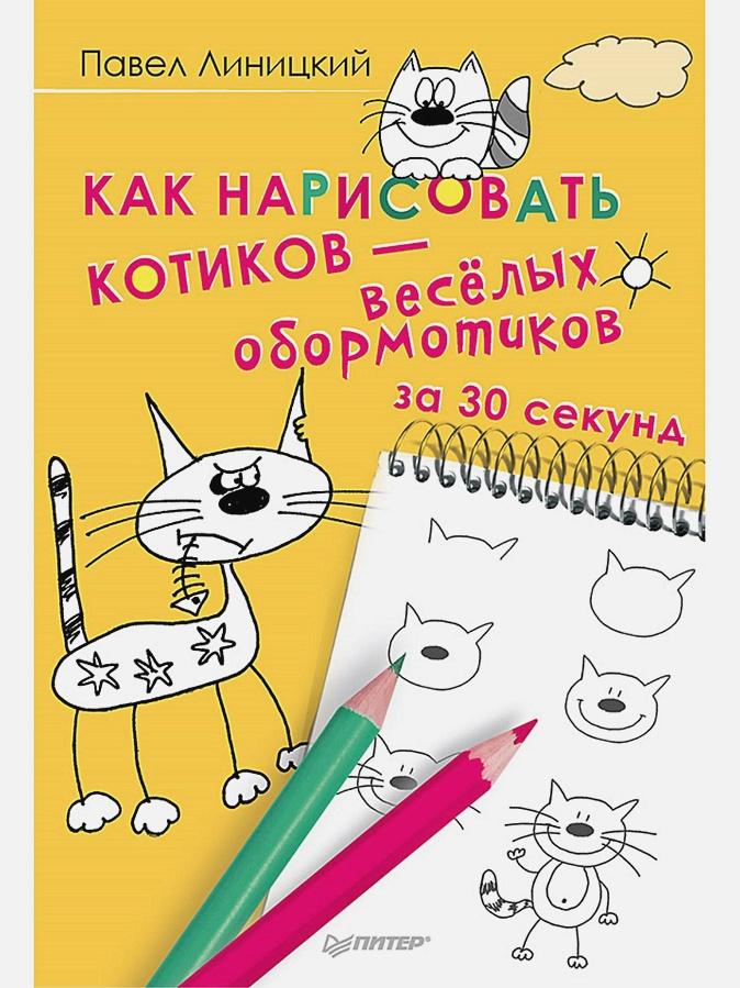 Линицкий П С - Как нарисовать котиков — весёлых обормотиков за 30 секунд обложка книги