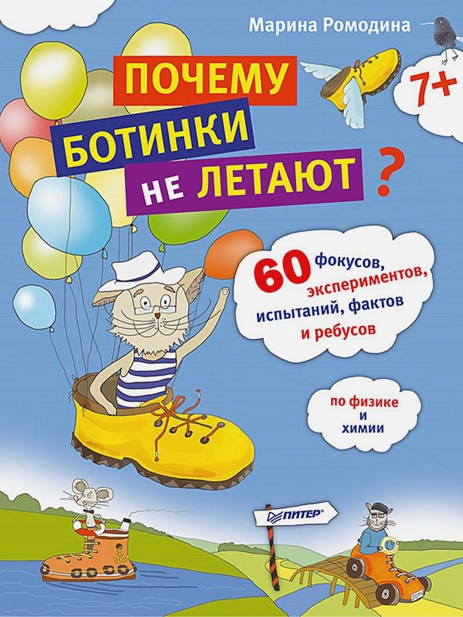 Ромодин В.,Ромодина М. - 100 Детских Почему Почему ботинки не летают 60 фокусов,экспериментов,испытаний,фактов и ребусов по физике и химии обложка книги