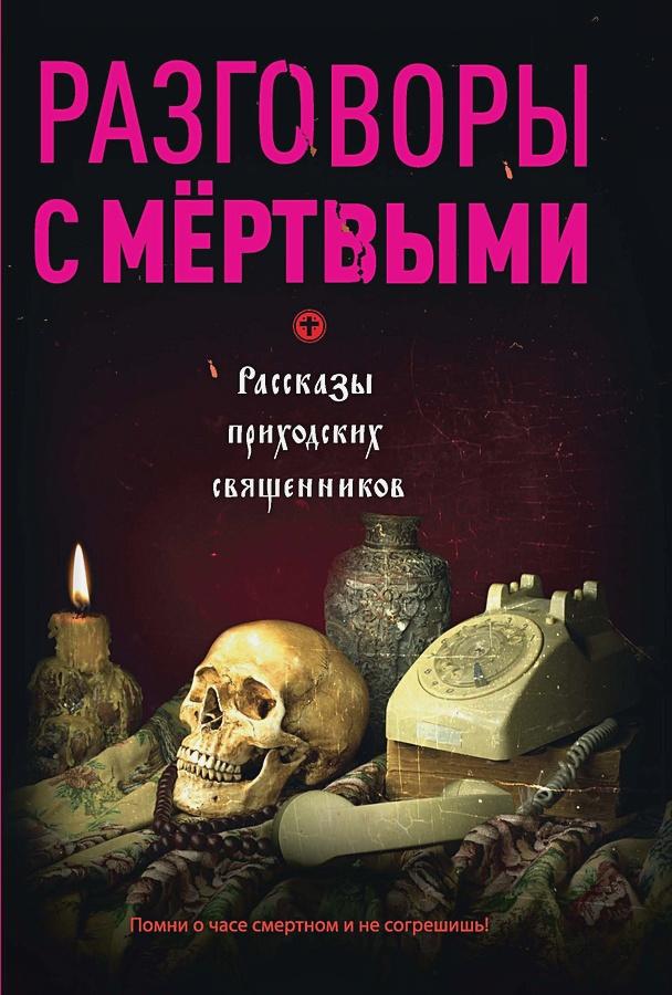 Зоберн В. - Разговоры с мертвыми. Рассказы приходских священников обложка книги