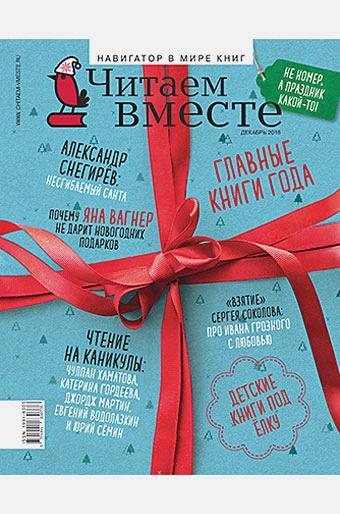 """Новогодний номер журнала """"Читаем вместе!"""""""