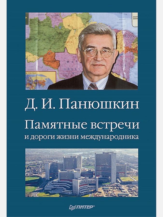 Панюшкин Д И - Памятные встречи и дороги жизни международника обложка книги