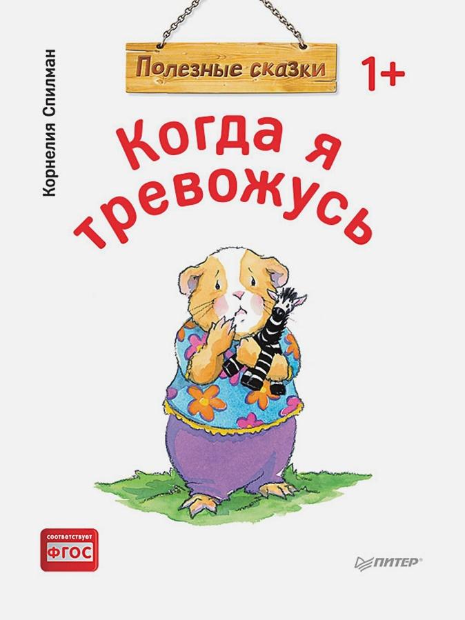 Спилман К - Когда я тревожусь. Полезные сказки обложка книги