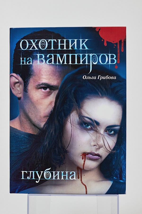 Грибова Ольга - Охотник на вампиров. Глубина обложка книги