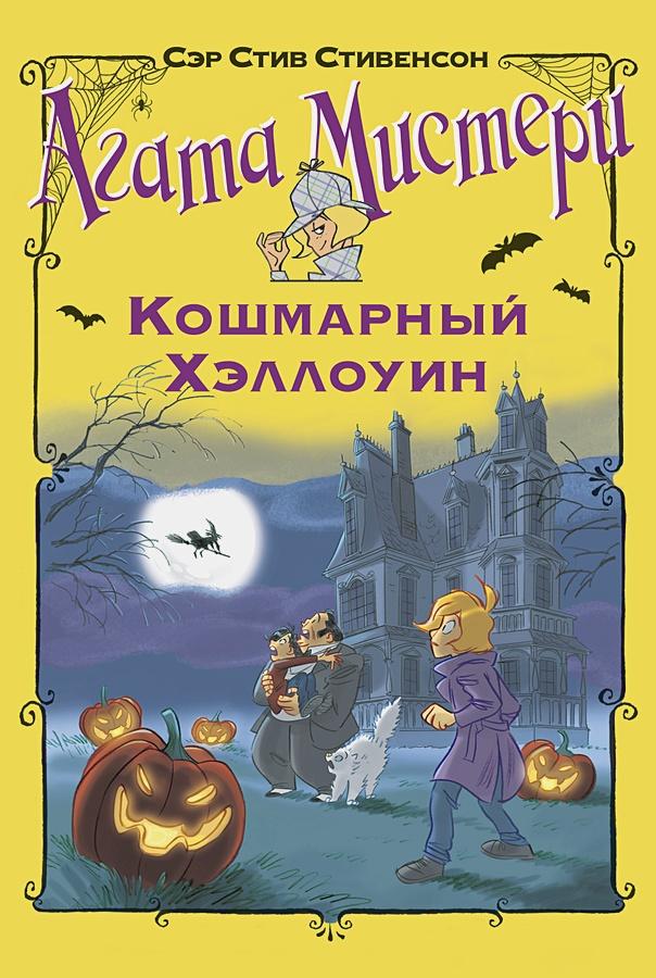 Стивенсон С. - Агата Мистери. Кошмарный Хэллоуин обложка книги