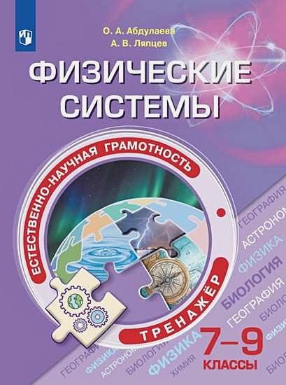 Абдулаева О.А., Ляпцев А.В. - Абдулаева. Естественно-научная грамотность. Физические системы. Тренажёр. 7 – 9 классы обложка книги