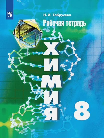 Габрусева Н. И. - Габрусева. Химия. Рабочая тетрадь. 8 класс. обложка книги