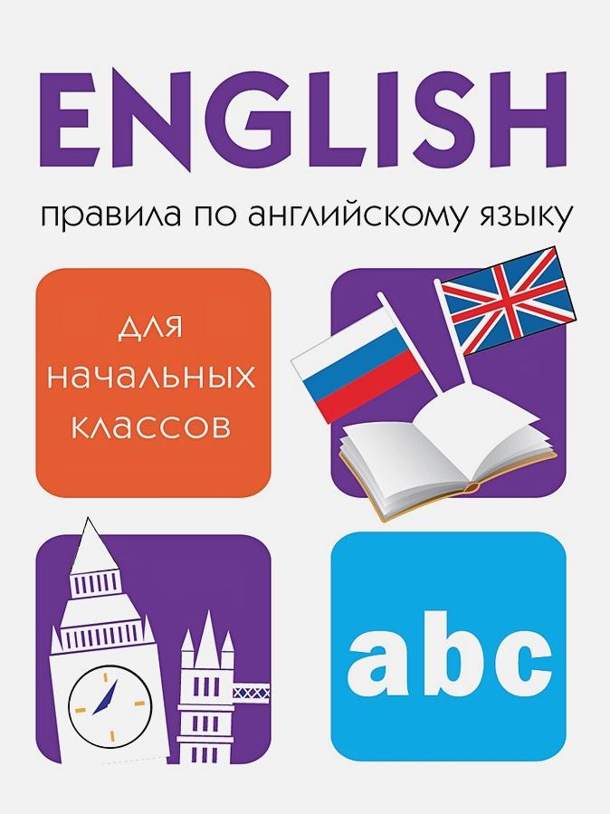Клементьева - ДРУЖОК. Правила по английскому языку обложка книги