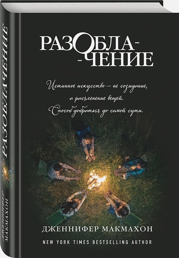 Дженнифер Макмахон - Разоблачение обложка книги