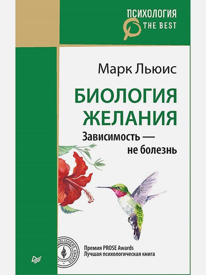 Льюис М - Биология желания. Зависимость — не болезнь (покет) обложка книги