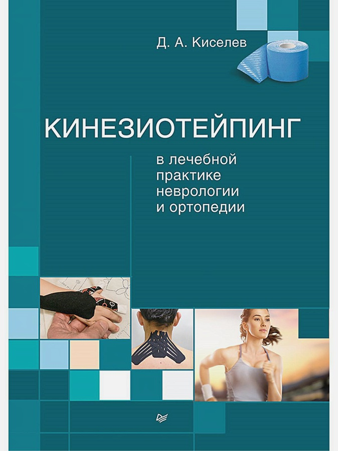 Киселев Д А - Кинезиотейпинг в лечебной практике неврологии и ортопедии обложка книги