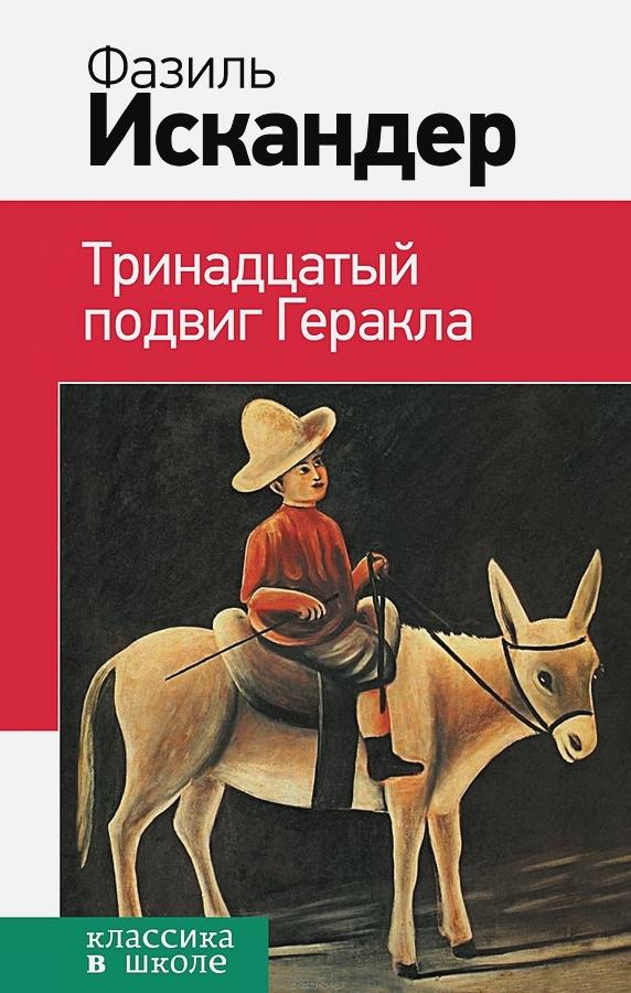 Фазиль Искандер - Тринадцатый подвиг Геракла обложка книги