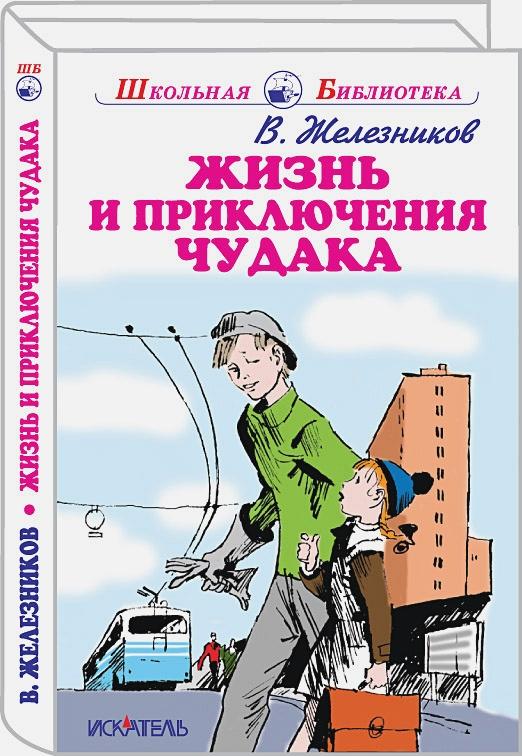 Железников В.К. - Жизнь и приключения чудака обложка книги