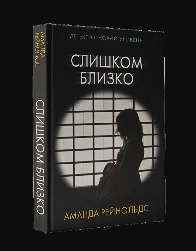 Аманда Рейнольдс - Слишком близко обложка книги