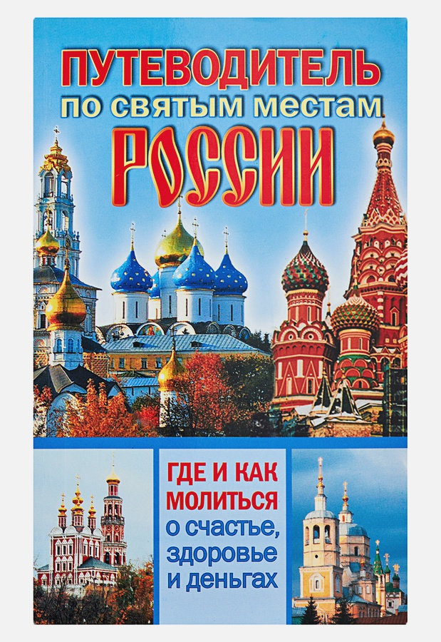 Путеводитель по святым местам России Кузина С.В.