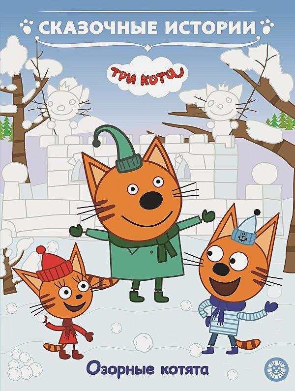 Три Кота. Озорные котята. Сказочные истории.
