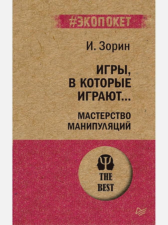Зорин И И - Игры, в которые играют... Мастерство манипуляций обложка книги