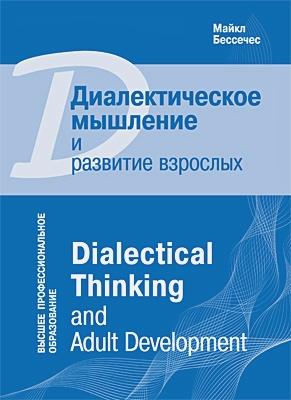 Бессечес М. . - Диалектическое мышление и развитие взрослых обложка книги