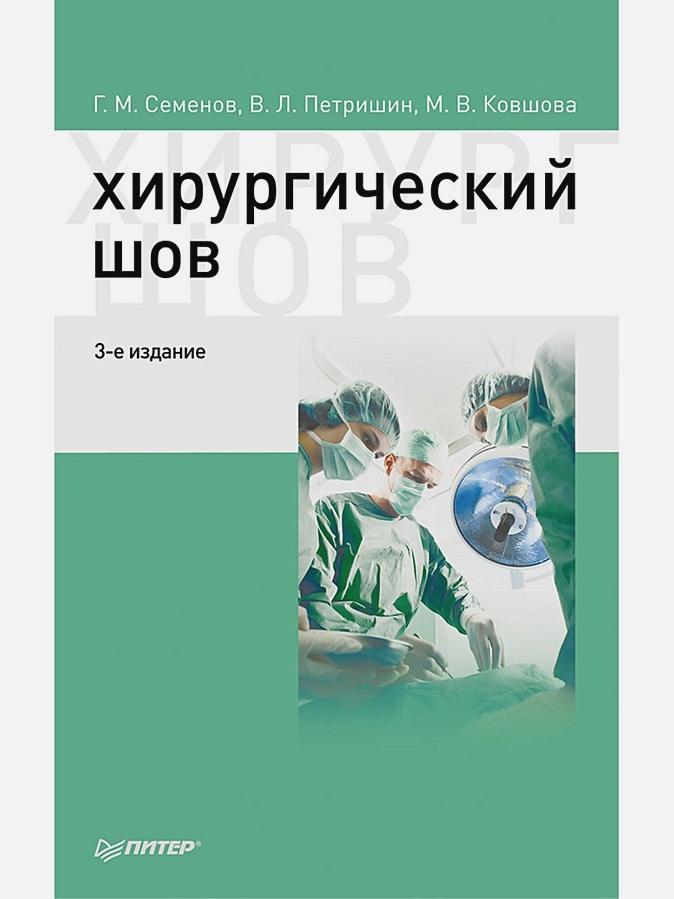 Семенов Г М - Хирургический шов. 3-е изд. обложка книги