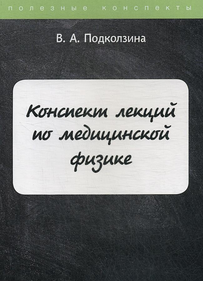 Подколзина В.А. - Конспект лекций по медицинской физике обложка книги