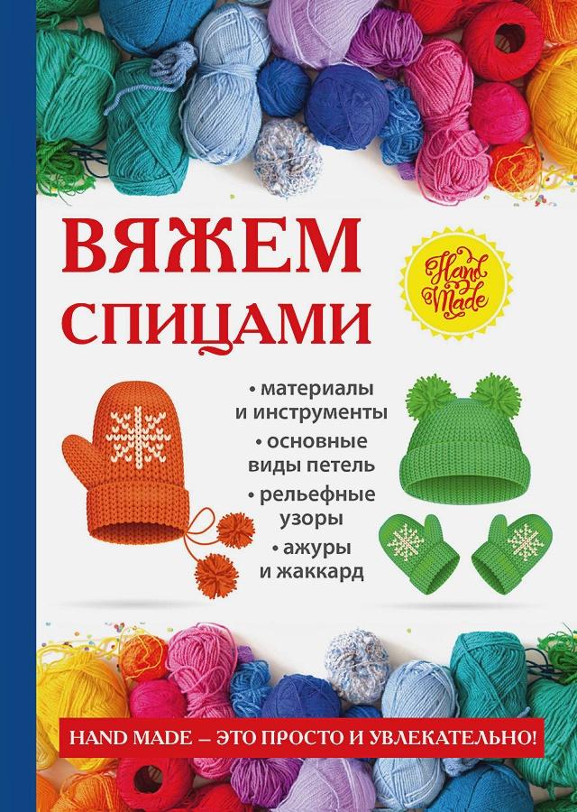 Ивановская Т.В. - Вяжем спицами обложка книги