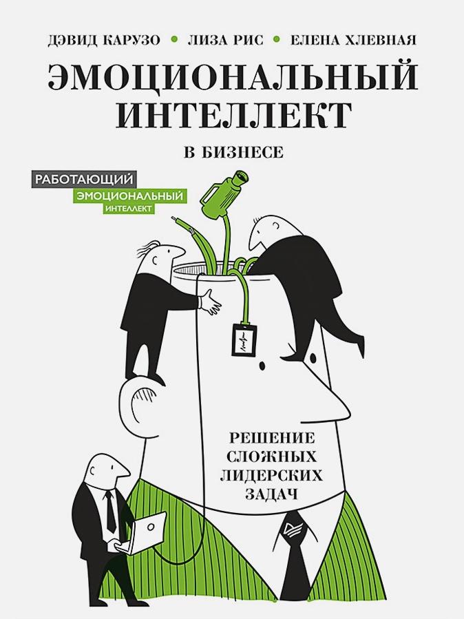 Карузо Д. , Рис Л. , Хлевная Е. А. - Эмоциональный интеллект в бизнесе: решение сложных лидерских задач обложка книги