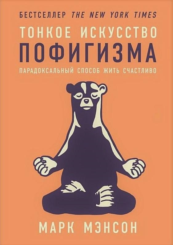 Марк Мэнсон - Тонкое искусство пофигизма: Парадоксальный способ жить счастливо обложка книги