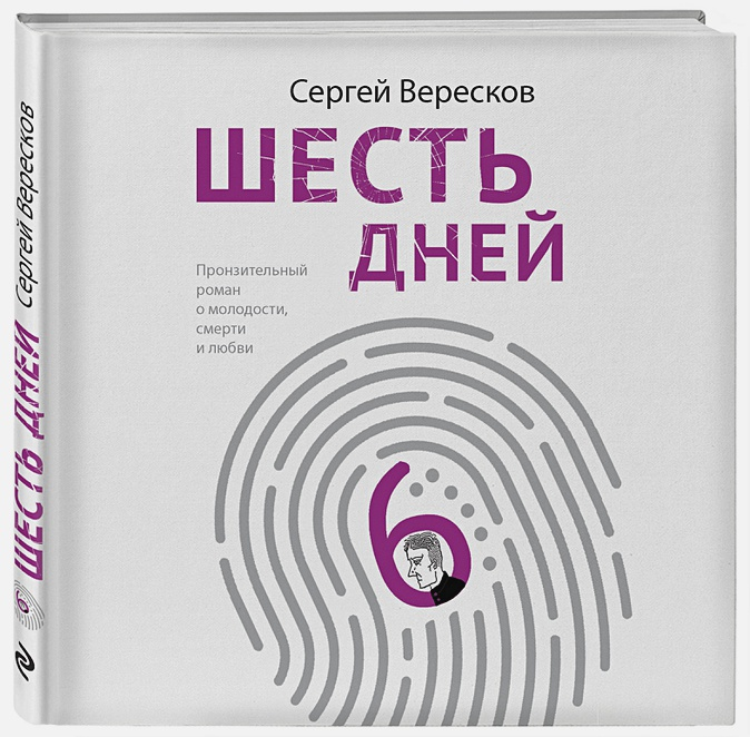 Вересков Сергей - Шесть дней (с автографом) обложка книги