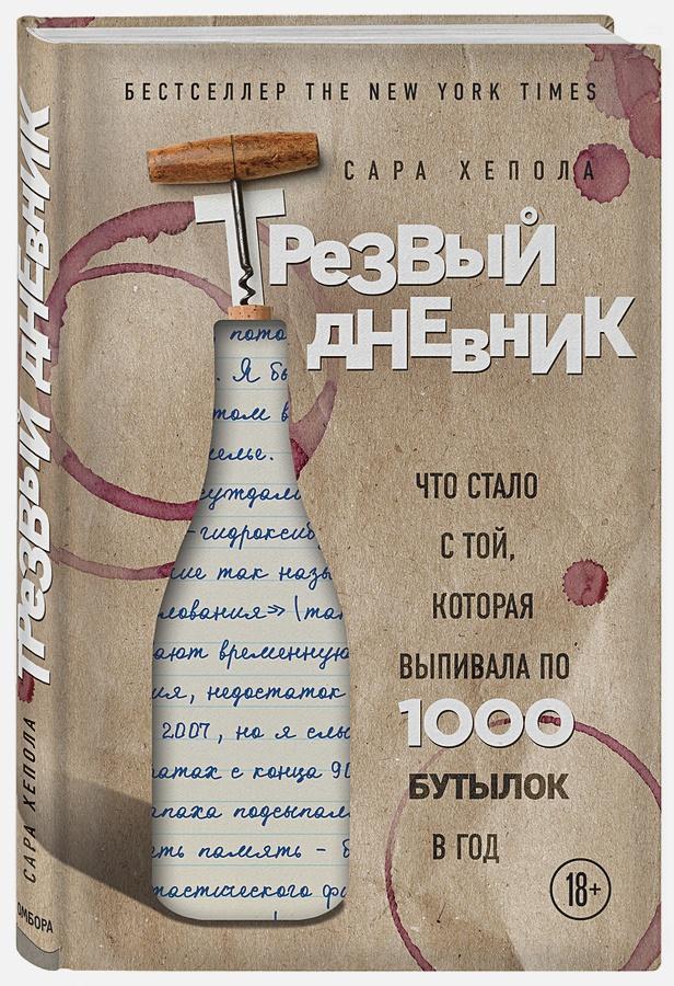 Сара Хепола - Трезвый дневник. Что стало с той, которая выпивала по 1000 бутылок в год обложка книги
