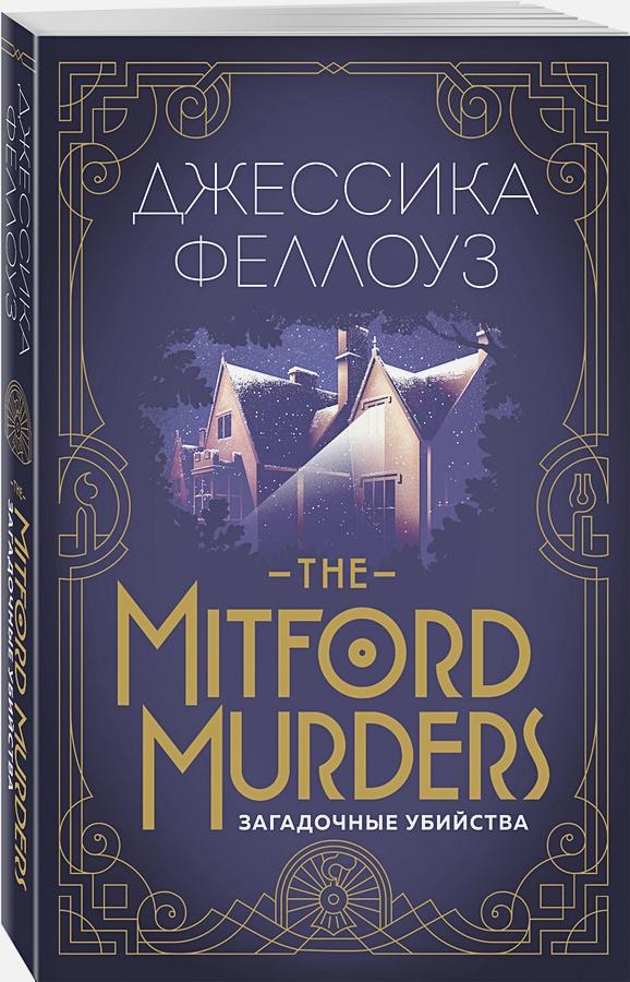 Джессика Феллоуз - The Mitford murders. Загадочные убийства обложка книги