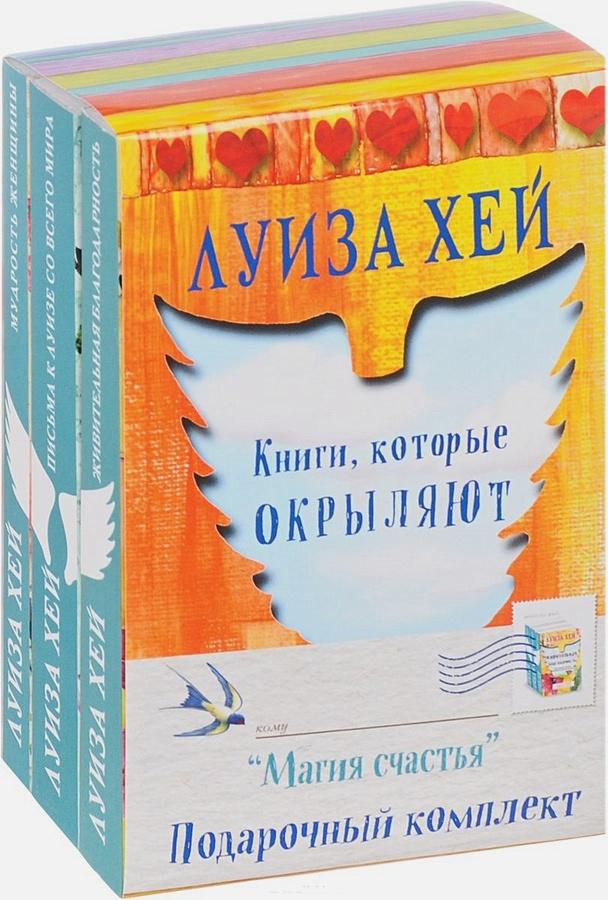 """Луиза Хей - Подарочный комплект """"Магия счастья"""" (комплект) обложка книги"""