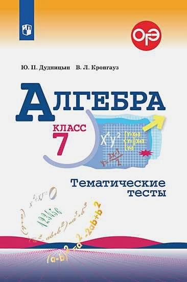 Дудницын Ю. П., Кронгауз В. Л. - Дудницын. Алгебра. Тематические тесты. 7 класс. обложка книги