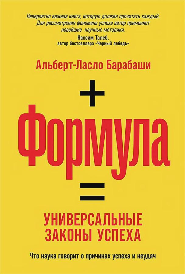 Барабаши А. - Формула: Универсальные законы успеха обложка книги