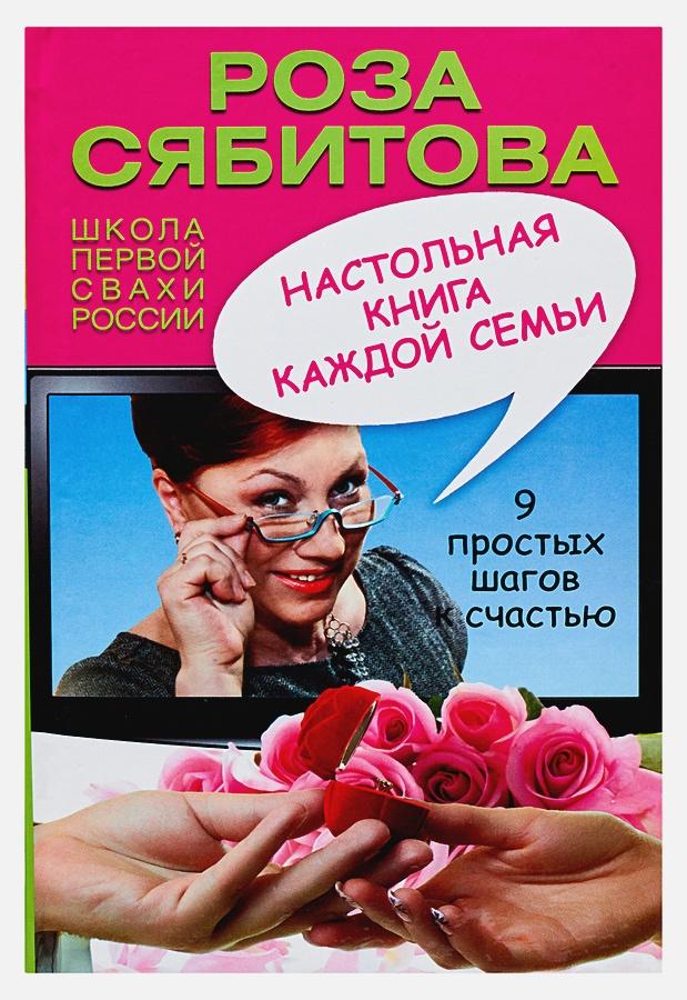 Сябитова Р.Р. - Настольная книга каждой семьи обложка книги