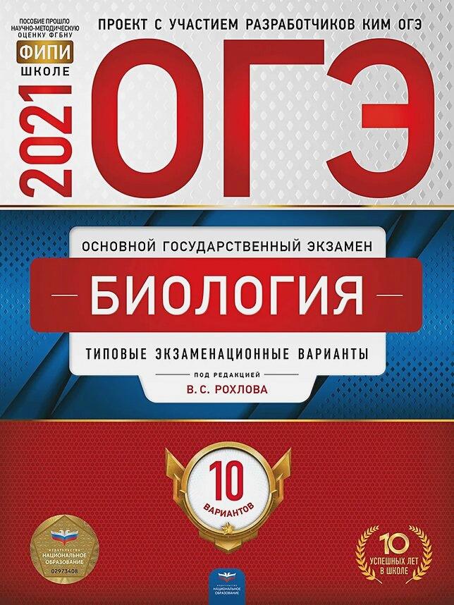 В.С. Рохлов - ОГЭ-2021. Биология: типовые экзаменационные варианты: 10 вариантов обложка книги