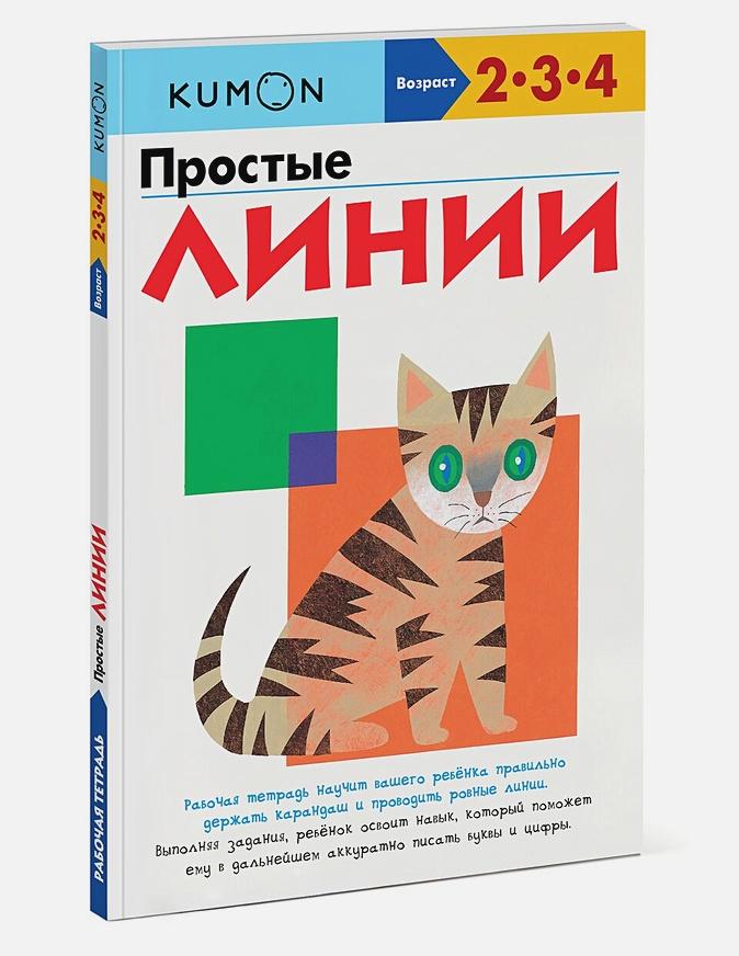 KUMON - Простые линии обложка книги
