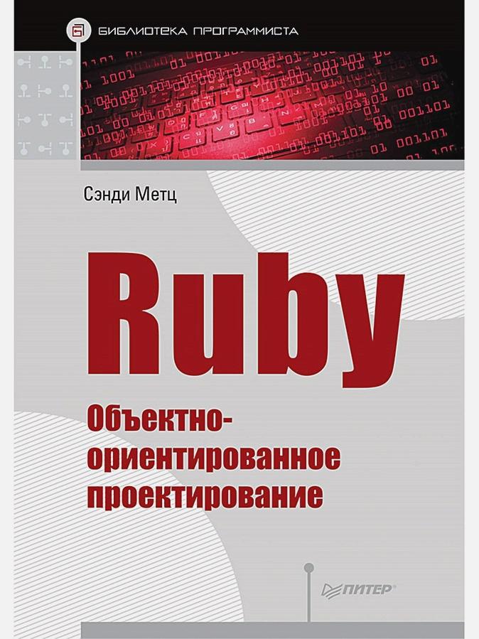 Метц Сэнди - Ruby. Объектно-ориентированное проектирование обложка книги