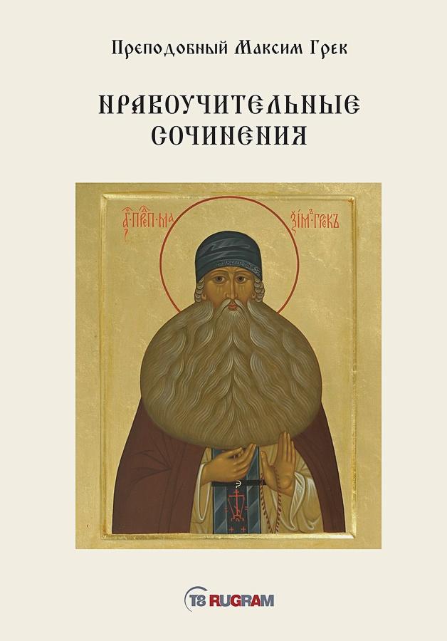 Пpeпoдoбный Maкcим Грек - Нравоучительные сочинения обложка книги