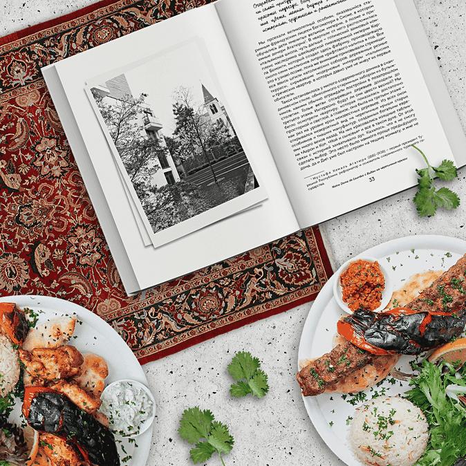 На берегах Босфора. Стамбул в рецептах, историях и криках чаек ( Исмаилова Эсмира  )