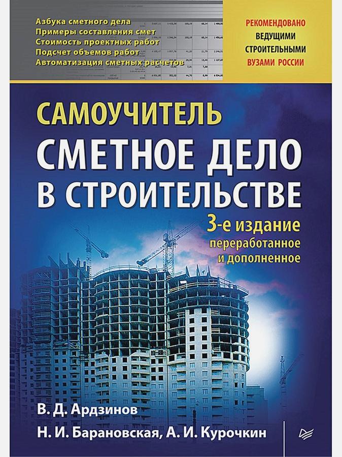 Ардзинов В Д - Сметное дело в строительстве. Самоучитель. 3-е изд., переработанное и дополненное обложка книги