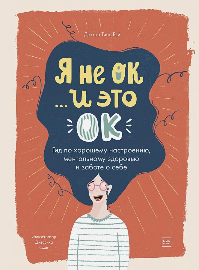 Доктор Тина Рэй - Я не ОК и это ОК. Гид по хорошему настроению обложка книги