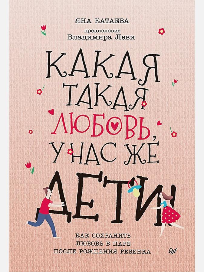 Катаева Я. С. - Какая такая любовь, у нас же дети! Как сохранить любовь в паре после рождения ребенка обложка книги