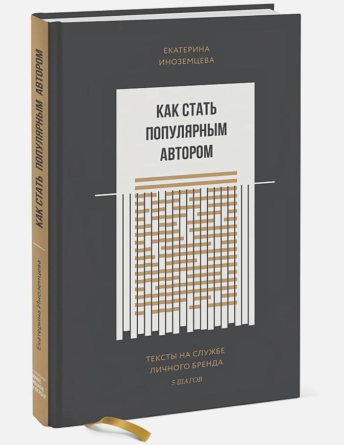 Екатерина Иноземцева - Как стать популярным автором. Тексты на службе личного бренда. 5 шагов обложка книги